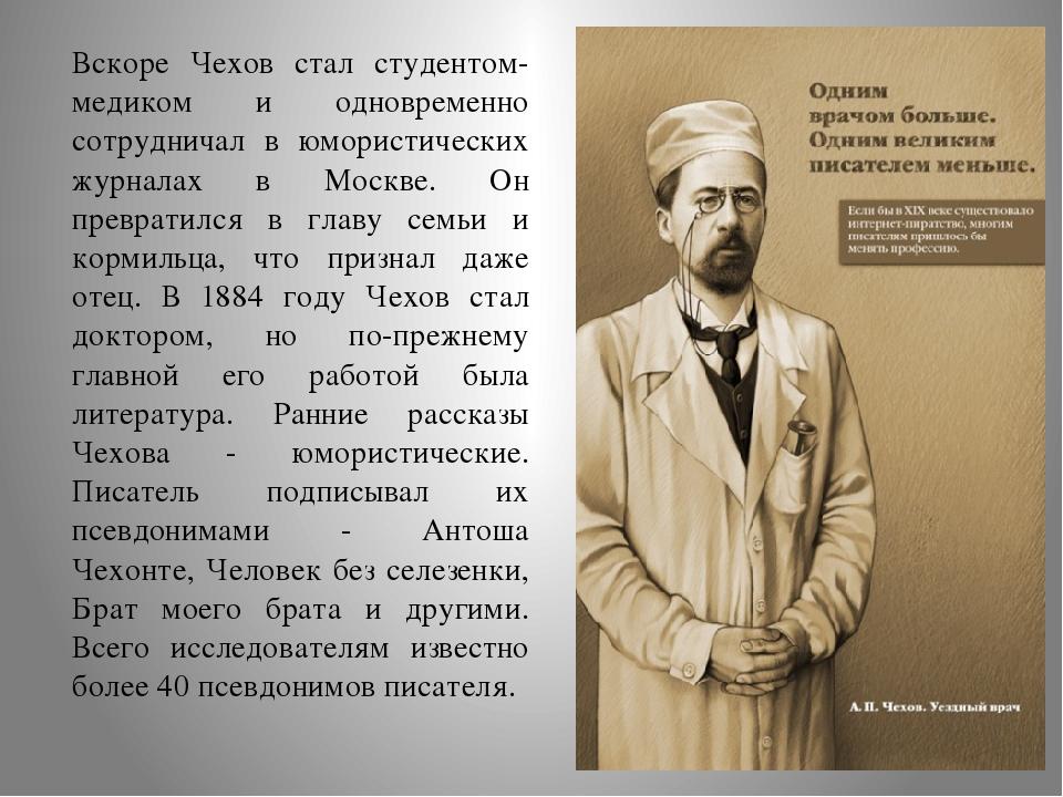 Презентация по литературе А П Чехов Хирургия класс  слайда 5 Вскоре Чехов стал студентом медиком и одновременно сотрудничал в юмористическ