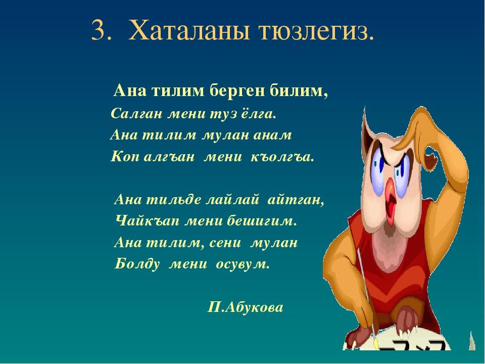 стихи на кумыкском видит то, что