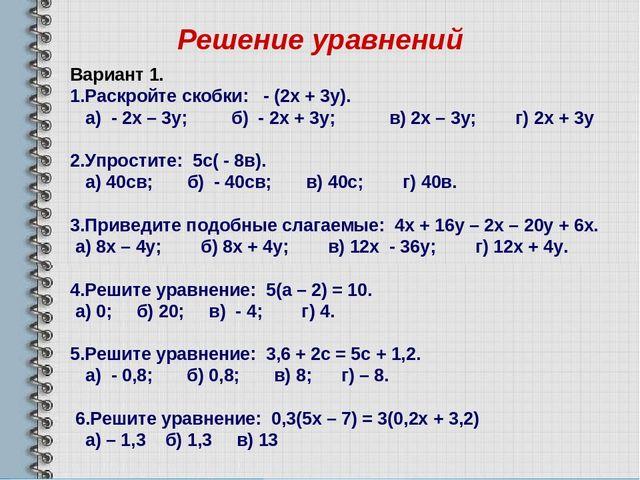 Решебник Как Решить Сложные Уравнения