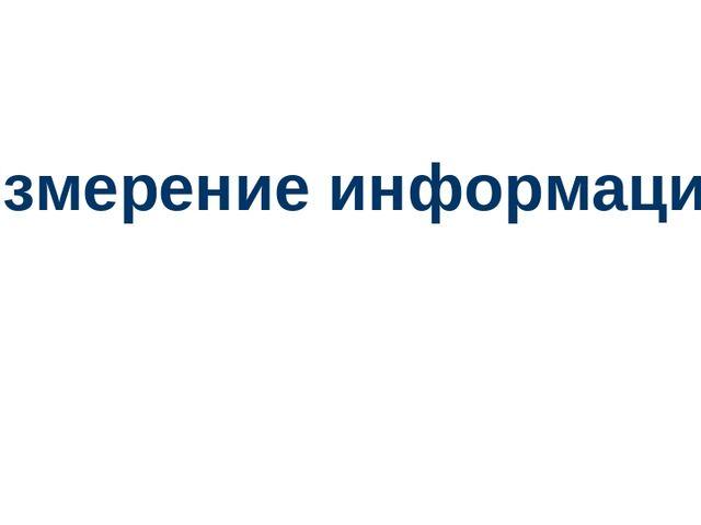 prezentatsiya-uroka-izmerenie-informatsii-8-klass-semakin-mamoy