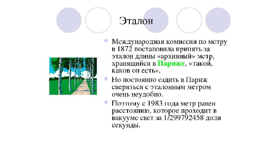 Конспект урока по информатики семакин 8 класс измерение информации