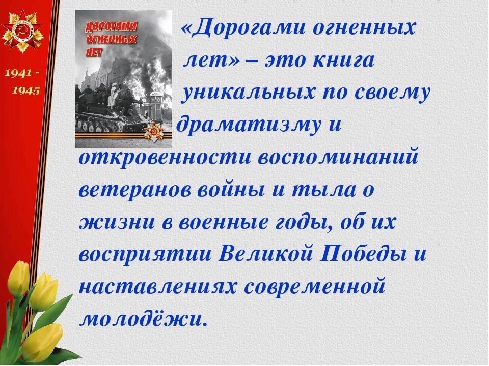 «Дорогами огненных лет» – это книга уникальных по своему драматизму и откров...