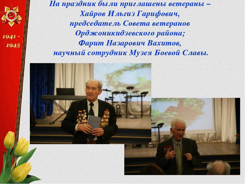 На праздник были приглашены ветераны – Хайров Ильгиз Гарифович, председатель...