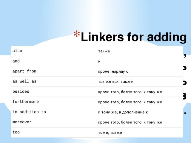 english essay linkers Connectives the main linking words and phrases are grouped below according to the similarity of their meaning to the three basic connectives and, or, but some can be used to link paragraphs and others can only be.