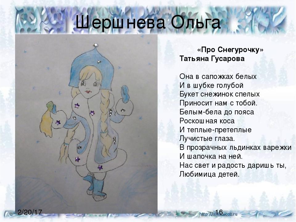 Прикольные стихи про снегурочку