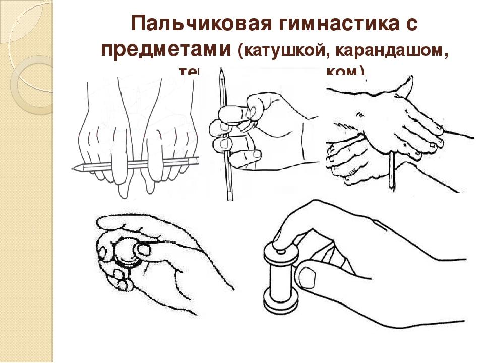 пальчиковая гимнастика с карандашом место для тёрпкого