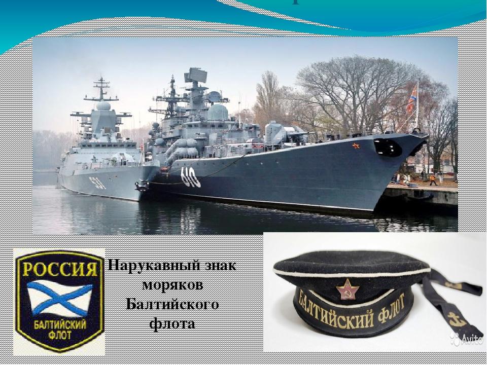 Годиком, балтийский флот открытки