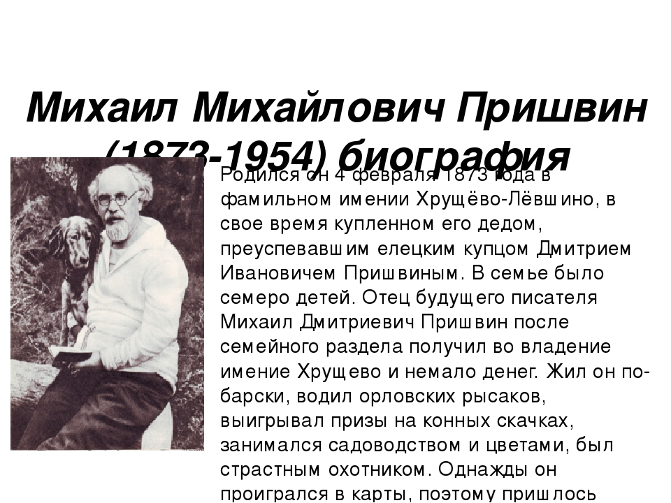 Михаил Михайлович Пришвин (1873-1954) биография Родился он 4 февраля 1873 год...