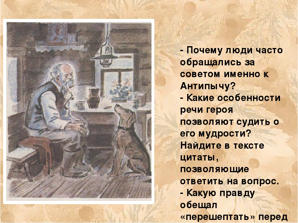 - Почему люди часто обращались за советом именно к Антипычу? - Какие особенно...