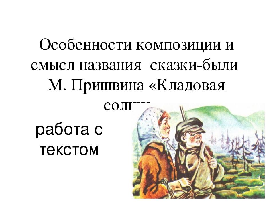 Особенности композиции и смысл названия сказки-были М. Пришвина«Кладовая со...