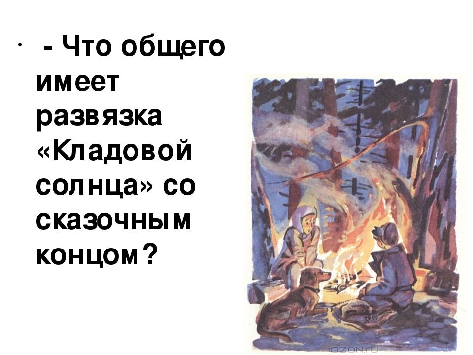 - Что общего имеет развязка «Кладовой солнца» со сказочным концом?