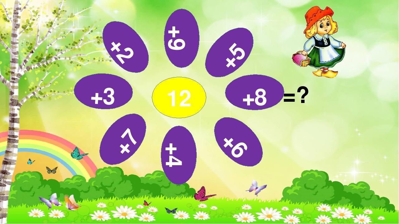 12 =? +9 +4 +8 +3 +2 +5 +7 +6