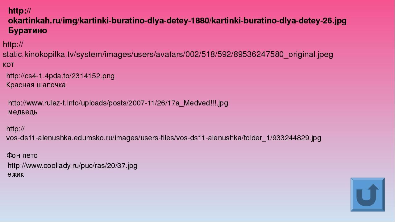 http://okartinkah.ru/img/kartinki-buratino-dlya-detey-1880/kartinki-buratino...