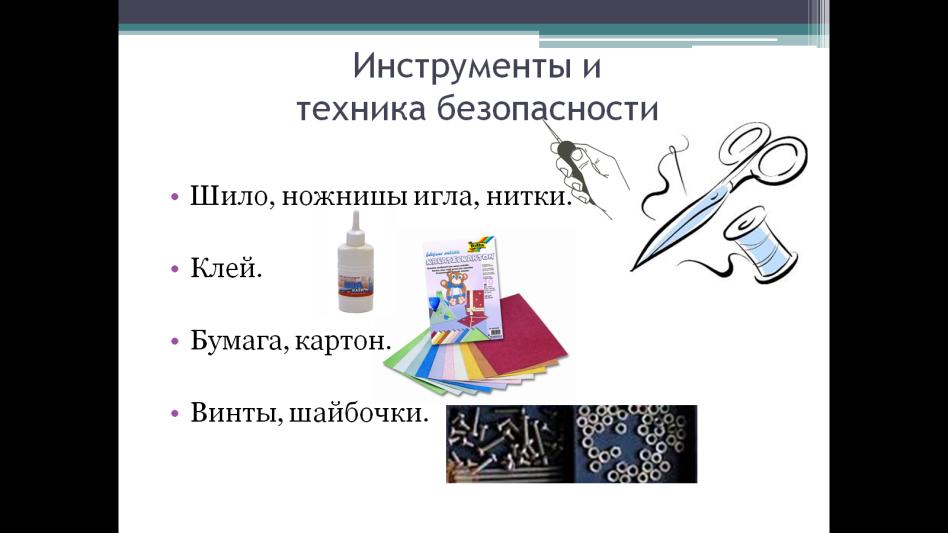 здесь, кажется, конспект работа с картоном техника безопасности Спасске-Дальнем самой