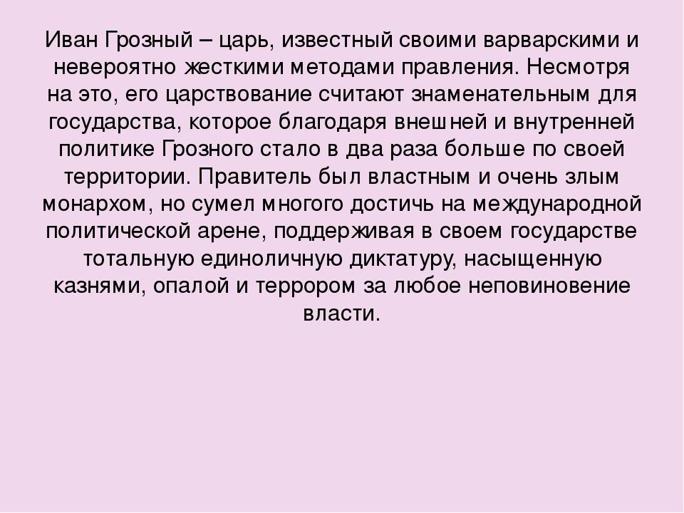 Иван Грозный – царь, известный своими варварскими и невероятно жесткими метод...