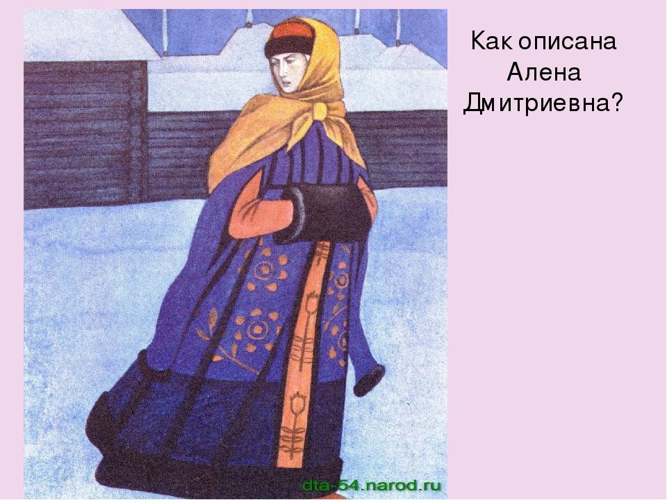 Как описана Алена Дмитриевна?
