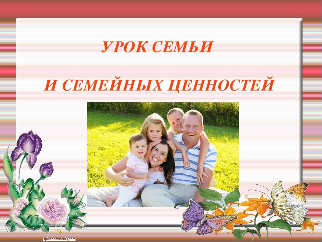 драгоценности картинки про ценности семьи устройства