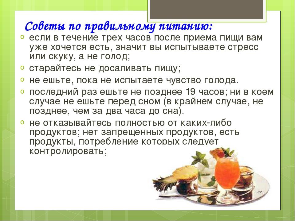 Режим Питания Для Того Чтобы Похудеть. Как правильно питаться, чтобы похудеть?