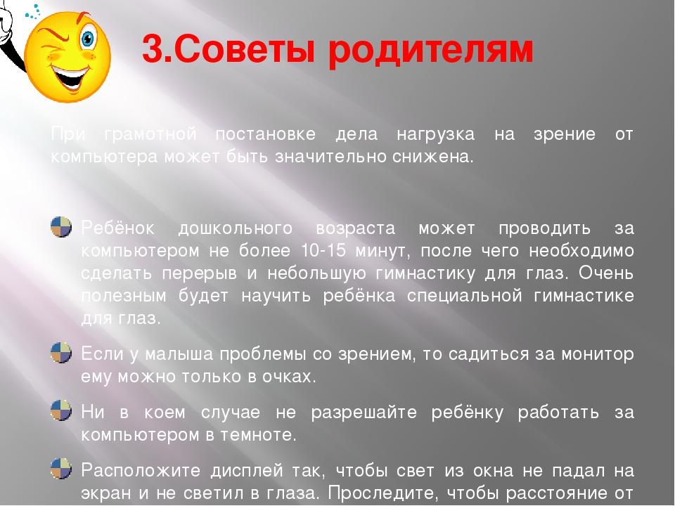 3.Советы родителям При грамотной постановке дела нагрузка на зрение от компью...