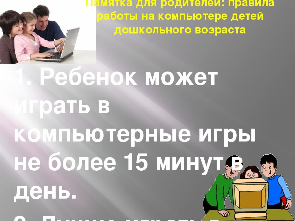 Памятка для родителей: правила работы на компьютере детей дошкольного возраст...