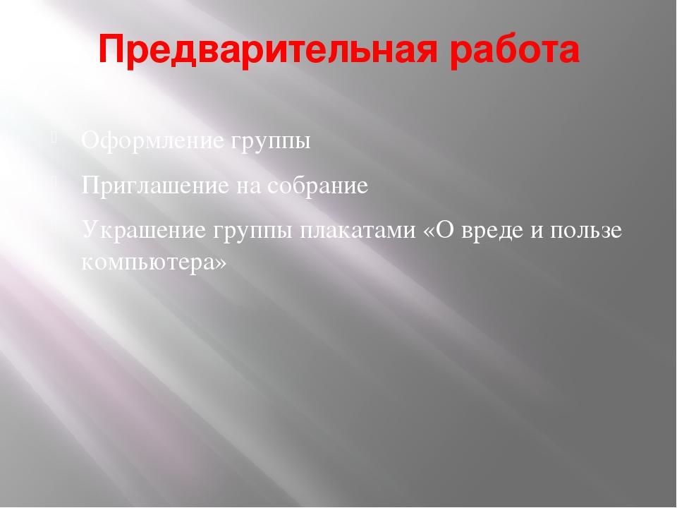 Предварительная работа Оформление группы Приглашение на собрание Украшение гр...
