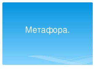 Метафора.