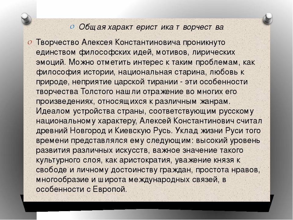 "Презентация на тему: ""Алексей Константинович Толстой. Жизнь и творчество""."