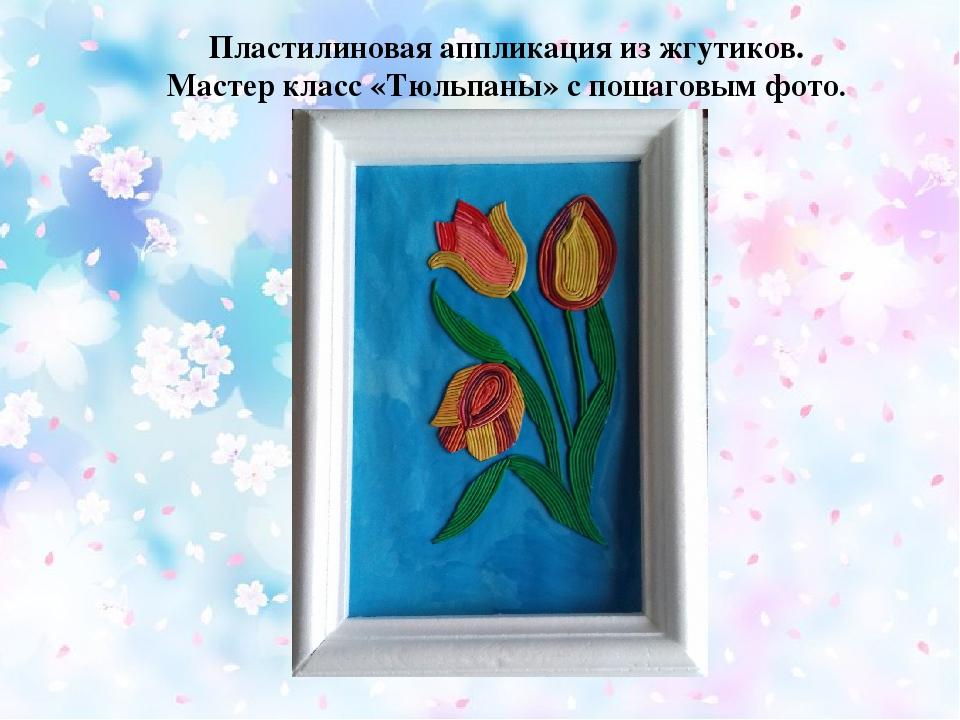 Пластилиновая аппликация из жгутиков. Мастер класс «Тюльпаны» с пошаговым фо...