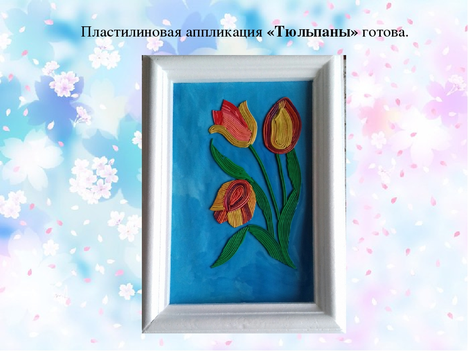 Пластилиновая аппликация «Тюльпаны» готова.