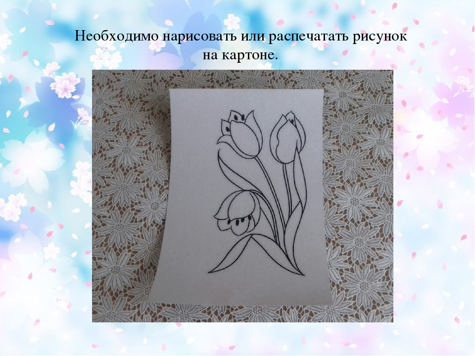Необходимо нарисовать или распечатать рисунок на картоне.