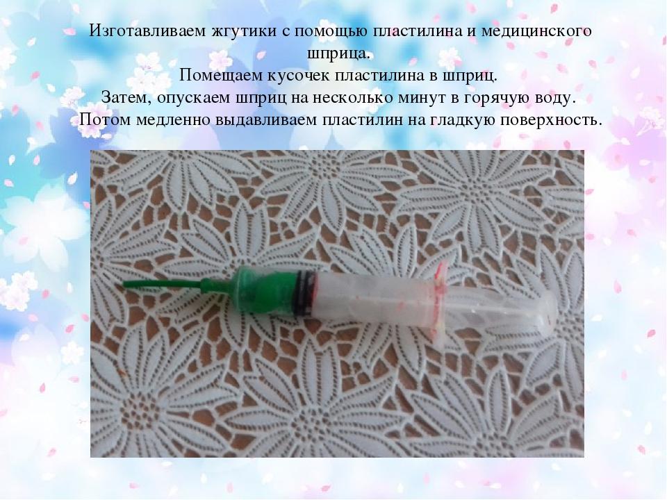 Изготавливаем жгутики с помощью пластилина и медицинского шприца. Помещаем к...