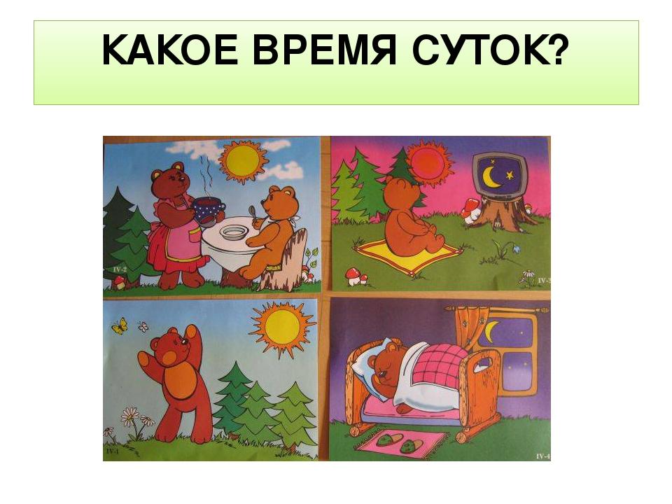 Картинки на время суток для детей