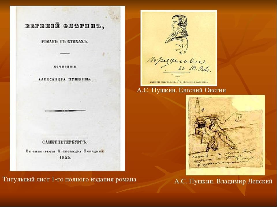 Пушкин евгений онегин главная мысль - пушкин евгений онегин - глава втораякак мысли