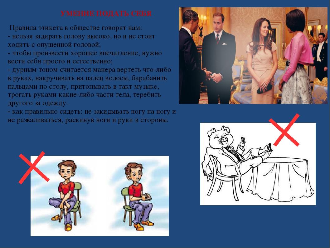 правила хорошего тона примеры в картинках согласилась, интерес этой