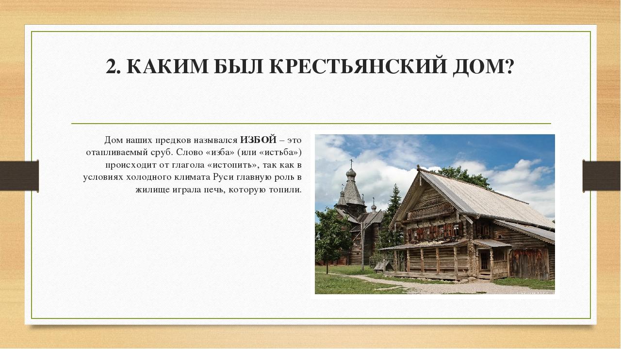 Жилища в древней руси доклад 5587