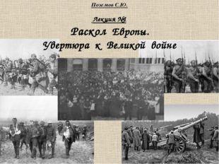 Военно-технический потенциал ведущих держав накануне первой мировой войны Пря