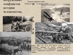 Первая мировая война 28 июля 1914 – 11 ноября 1918 Первая мировая война – это