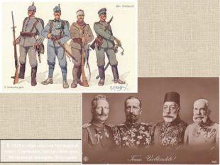 В 1915 г. образовался Четверной союз:Германия,Австро-Венгрия, Османская и