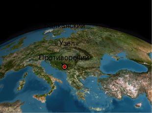 САРАЕВО Столица Боснии и Герцеговины. Балканский «Узел» Противоречий