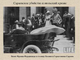 Сараевское убийство и июльский кризис Визит Франца Фердинанда в столицу Босни