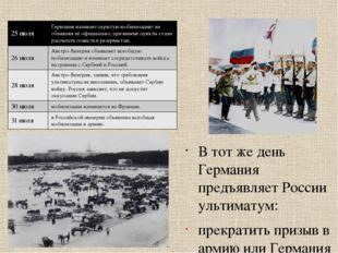 В тот же день Германия предъявляет России ультиматум: прекратить призыв в арм