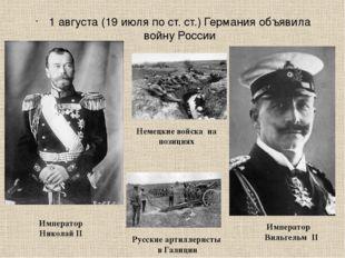 1 августа(19 июляпо ст. ст.) Германия объявила войну России Немецкие войска