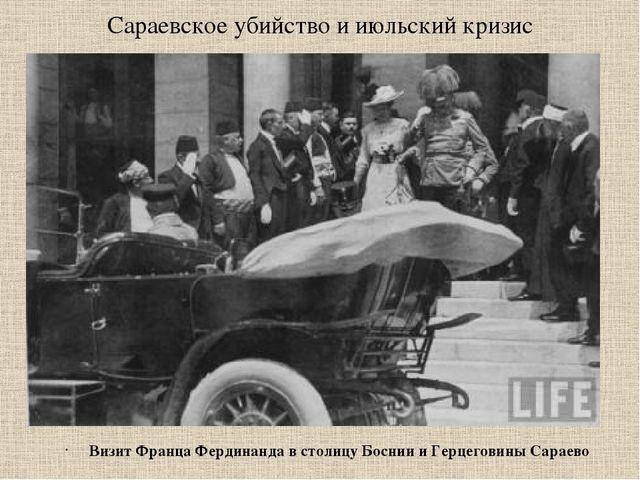 Сараевское убийство и июльский кризис Визит Франца Фердинанда в столицу Босни...