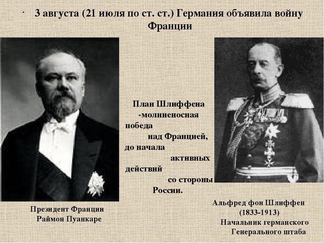 3 августа(21 июляпо ст. ст.) Германия объявила войну Франции Президент Фра...