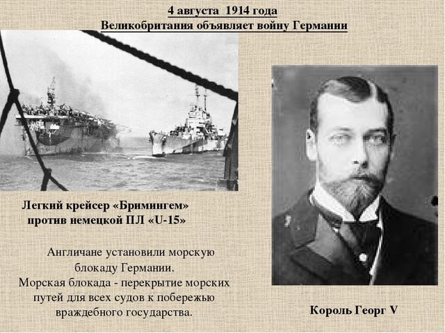Король Георг V Англичане установили морскую блокаду Германии. Морская блокад...