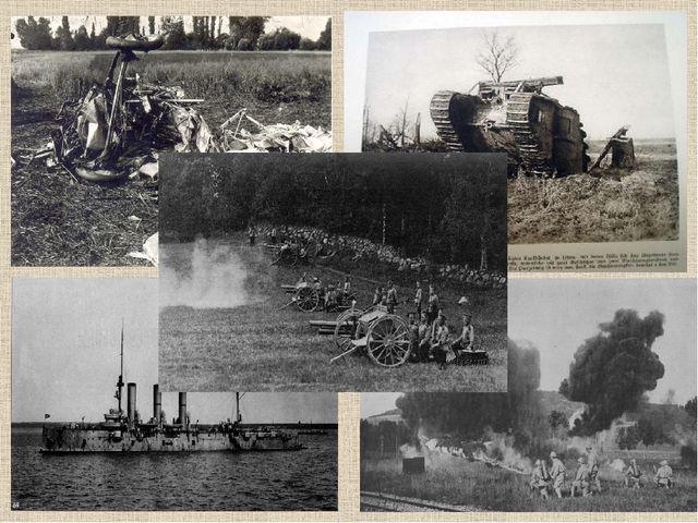 1914 – 1918 гг. Первая Мировая война.