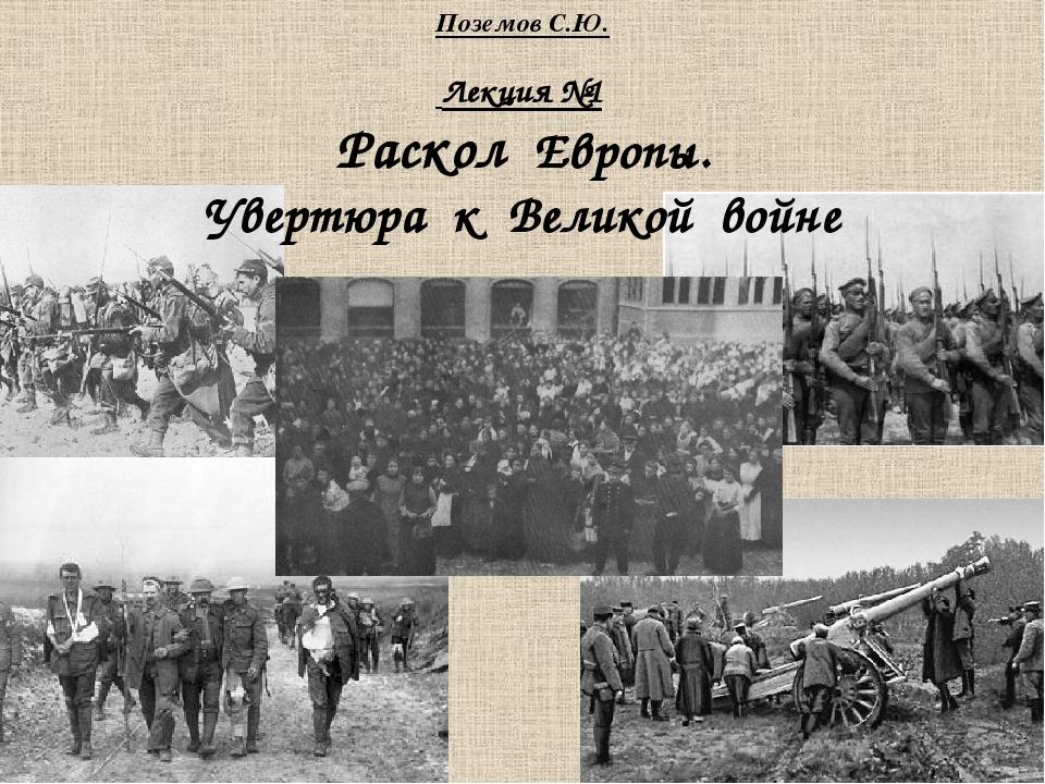 Военно-технический потенциал ведущих держав накануне первой мировой войны Пря...