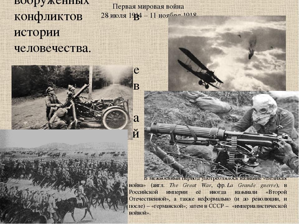Первая мировая война 28 июля 1914 – 11 ноября 1918 Первая мировая война – это...
