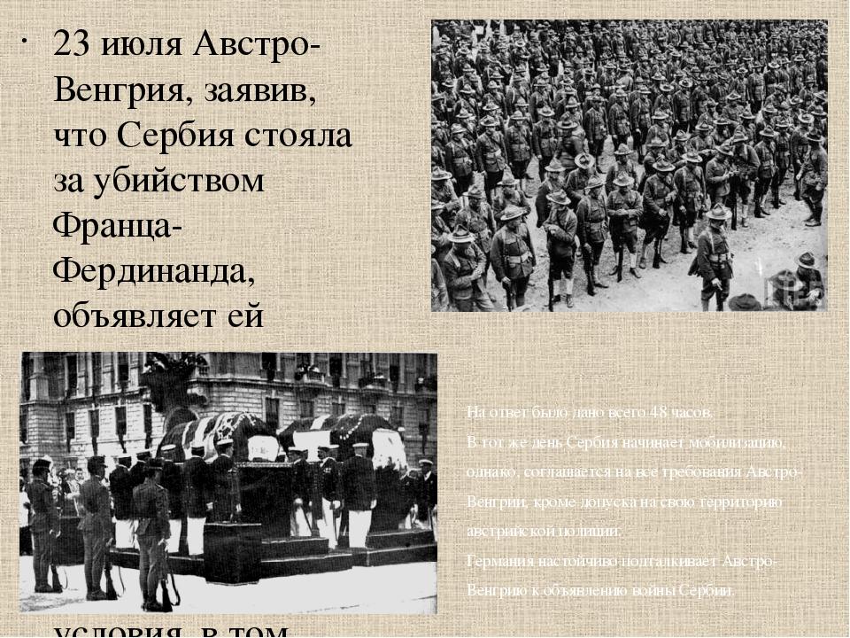 23 июля Австро-Венгрия, заявив, что Сербия стояла за убийством Франца-Фердина...