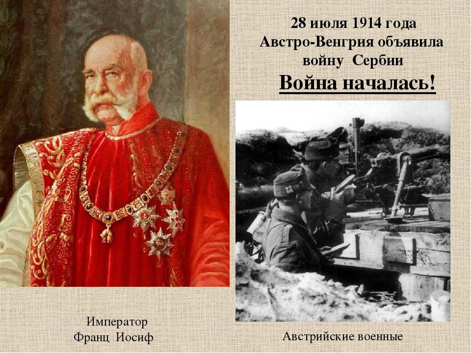 Император Франц Иосиф Австрийские военные 28 июля 1914 года Австро-Венгрия о...
